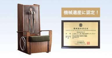 Lịch sử hình thành và phát triển của chiếc ghế massage toàn thân Nhật Bản